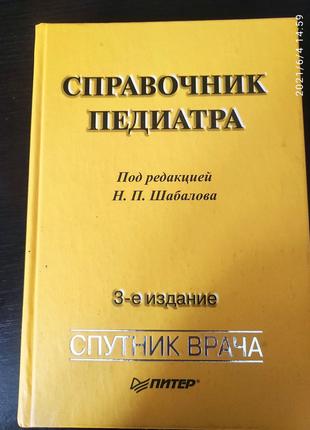 Справочник педиатра под редакцией Н.П.Шабалова