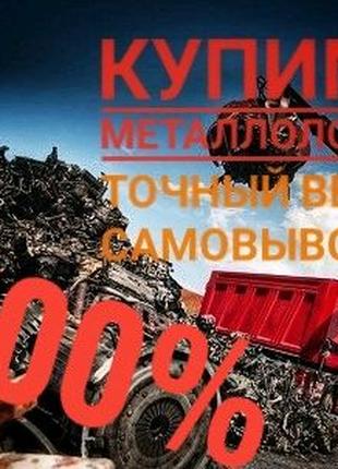 Металлолом Днепр