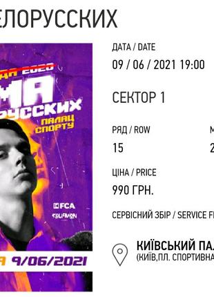 Тима Беларуских 2 билета