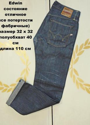 Edwin джинсы размер 32 х 32 состояние отличное