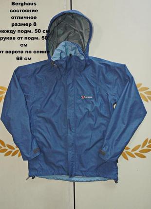 Berghaus куртка туристическая.размер uk 8