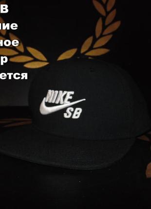 Nike sb кепка. размер регулируется