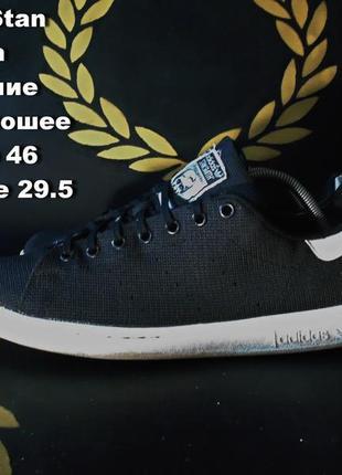 Кроссовки adidas stan smith размер 46