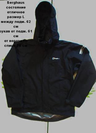 Berghaus куртка туристическая размер l