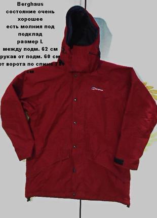 Berghaus куртка размер l есть молния под подклад