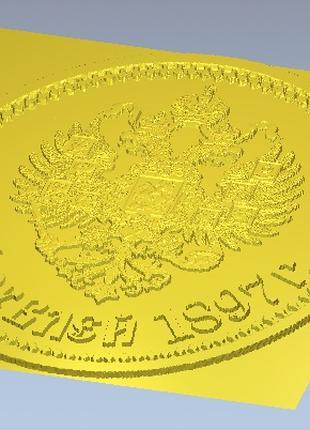 3Д-модель монеты 15 рублей 1897 года