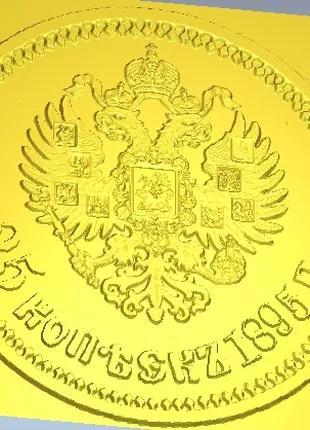3Д модель монеты 25 копеек 1895 года