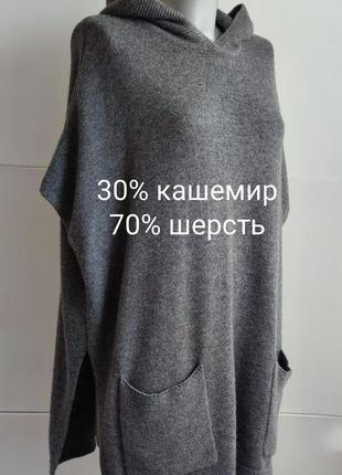 Свитер-пончо  nice connection (найс коннекшн) шерсть с кашемиром