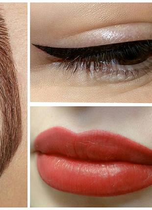 Перманентный макияж ( татуаж )