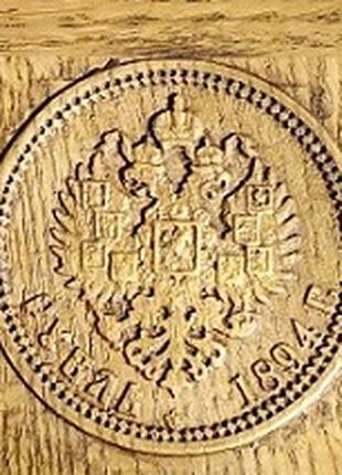 3Д-модель монеты 1894 года