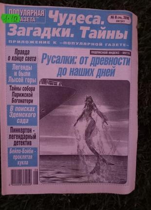 Популярная газета чудеса загадки тайны 2010 русалки