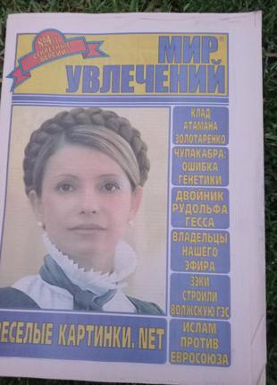 Газета мир увлечений юлия тимошенко