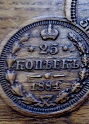 3D модель в форматах .stl или .art монеты 25 копеек 1884 год