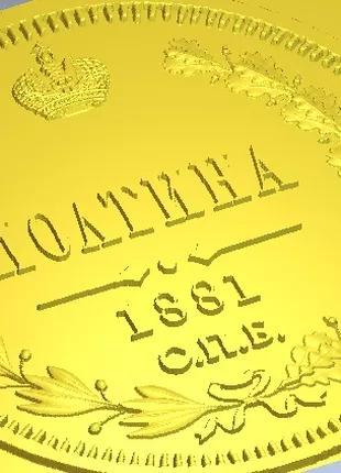 3D модель в форматах .stl или .art монеты полтина 1881 год