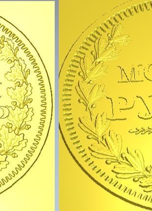 3D модель в форматах .stl или .art монеты 1 рубль 1849 г