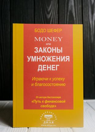 Бодо Шефер. Money или законы умножения денег