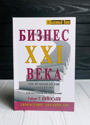 Роберт Кийосаки. Бизнес XXl века
