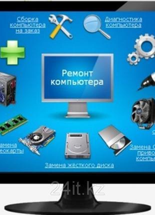Ремонт компьютера ПК/ и мониторов