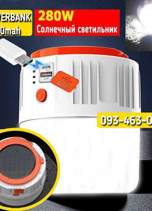 Аккумуляторная лампа 24 LED HS-V65 c Power Bank и солнечной па...