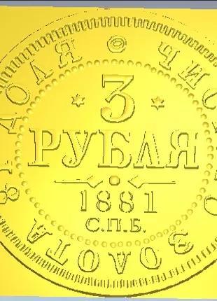 3Д-модель монеты 3 рубля 1881 года