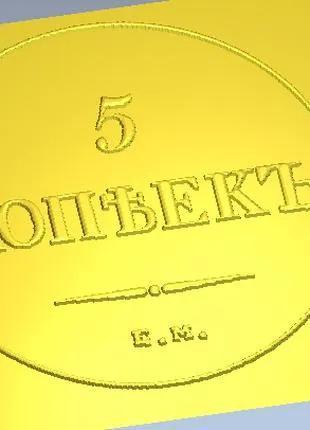 3Д-модель монеты 5 копеек, масоны