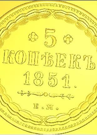 3Д-модель монеты 5 копеек 1851 для ЧПУ