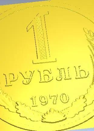 3Д-модель монеты 1 рубль 1970