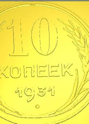 3Д-модель монеты 10 копеек 1931 года