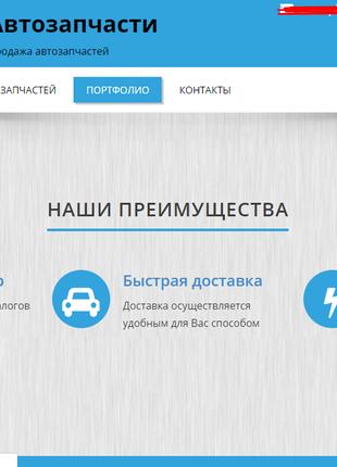 Разработка сайтов: сайт-визитка, интернет-магазин