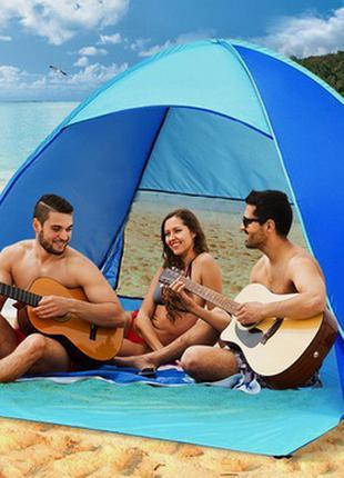 Тент-палатка пляжная самораскладывающаяся 165*150*110 см.