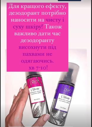 Дезодорант без запаха для мужчин и женщин