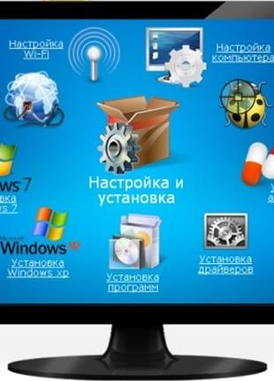 Установка - переустановка Windows