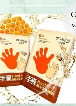 Маска-перчатки для рук