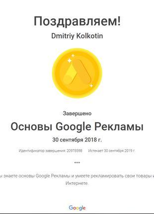 Создание рекламных кампаний в поисковой сети Google.