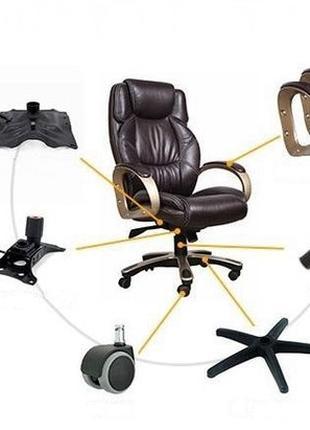Ремонт офисных кресел, стульев Днепр.