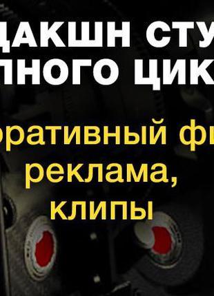 Видеосъемка Киев, видеооператор Киев, видеостудия Киев