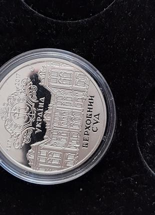 Монета Верховный суд