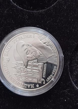 Монета Дом с Химерами