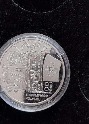 Монета 100 лет начало формирования вооружённых сил