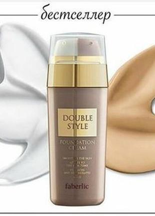 Тональный крем «Двойной стиль» Double Style от Faberlic