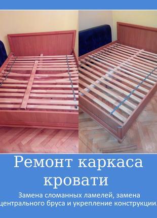 Ремонт мебели, перетяжка мебели, ремонт стульев, диванов, кров...