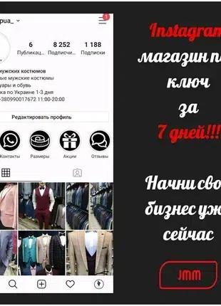 Instagram магазин аккаунт инстаграм