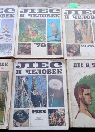 """Журнал """"Лес и человек"""". 1972-1084 года. Редкие."""
