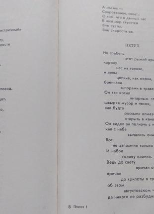 """Журнал """"Поэзия"""". №1. 1968 год."""