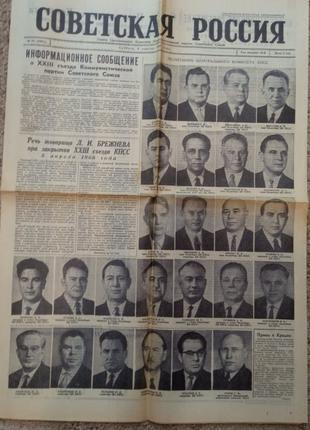 """Газета """"Советская Россия"""" от 09.04.1966. Закрытие 23 съезда КПСС."""