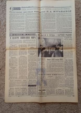 """Газета """"Советская Россия"""" от 30.03.1966. 23 съезд КПСС начал свою"""