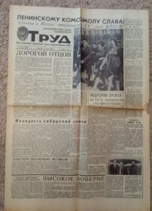 """Газета """"Труд"""" от 17.05.1966. Открытие 15 съезда ВЛКСМ. Дорогой от"""