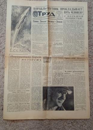 "Газета ""Известия"" от 19.04.1961. Вторжение США на Кубу! Вон интер"