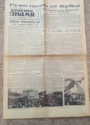 """""""Красное Знамя"""" 19.04.1961. Вторжение США на Кубу! Послание Хрущё"""
