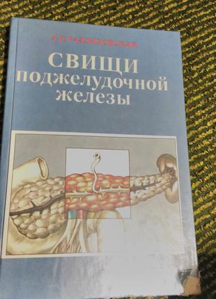 Свищи поджелудочной железы А.Радзыховский